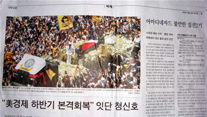 Page 9 of a Korean Newspaper showing the Funeral Procession of Former President Aquino